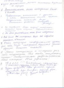 курсы 09.08.2014